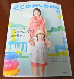 「ecomom(エコマム)」夏号
