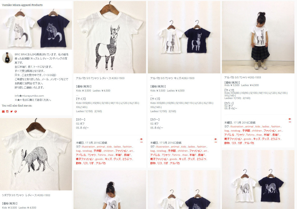 Yumiko Miura Apparel Products