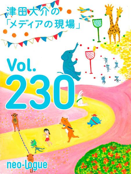 津田大介さんのメルマガ【メディアの現場】Vol.230〜239 表紙イラストを担当させていただきました。