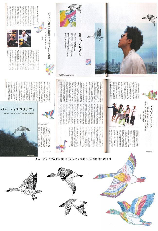 ミュージックマガジン 挿絵